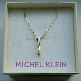 MICHEL KLEIN - ミッシェルクラン MK ネックレス