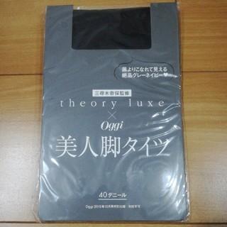 Theory luxe - theory luxe × oggi 美人脚タイツ
