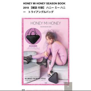 ハニーミーハニー(Honey mi Honey)の《お値下げ》HONEY MI HONEY  トライアングルバッグ(ショルダーバッグ)