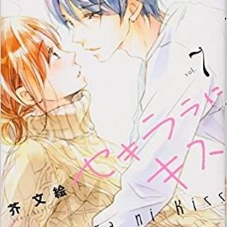 コウダンシャ(講談社)のセキララにキス 7(少女漫画)
