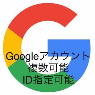 アンドロイド(ANDROID)のGoogleアカウント 複数可能(その他)