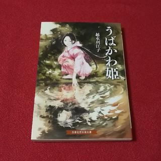ハクセンシャ(白泉社)のうばかわ姫(文学/小説)