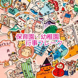 園行事フレーク⭐️卒園アルバムで先生に、日記・手帳、カレンダーや写真などに添えて