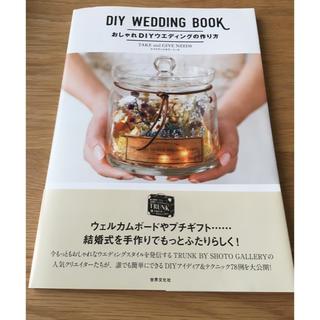DIY WEDDING BOOK(その他)
