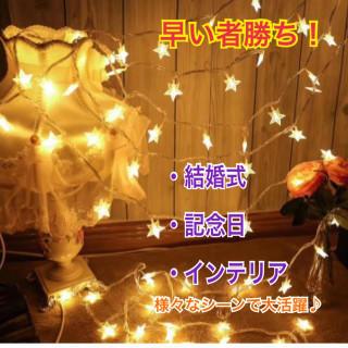 幻想的♪イルミネーション【星型 LED ガーランドライト】