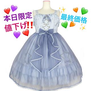 アンジェリックプリティー(Angelic Pretty)の✨新品&タグ付き✨ Holy Milky Bearジャンパースカート♡サックス♡(ひざ丈ワンピース)