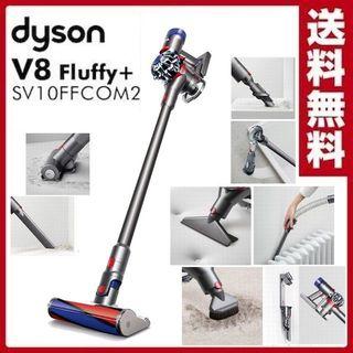 ダイソン(Dyson)の【新品|格安|7ツール】dyson V8 Fluffy+ SV10FFCOM2(掃除機)