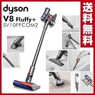 Dyson - 【新品|格安|7ツール】dyson V8 Fluffy+ SV10FFCOM2