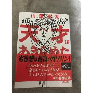 アサヒシンブンシュッパン(朝日新聞出版)の天才はあきらめた(文学/小説)