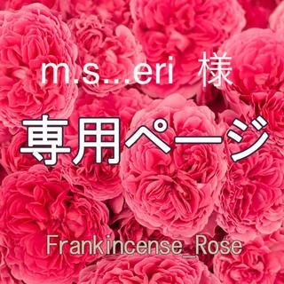 m.s...eri  様専用ページ(エッセンシャルオイル(精油))