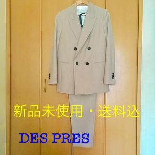 デプレ(DES PRES)の☆新品未使用・送料込☆DES PRES セットアップスーツ(セット/コーデ)