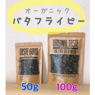 バタフライピー100g(茶)