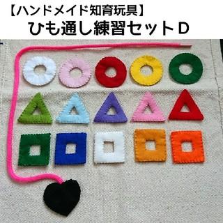 知育玩具 ひも通し練習D(おもちゃ/雑貨)