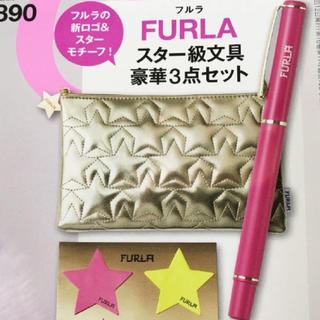 Furla - ステーショナリーセット