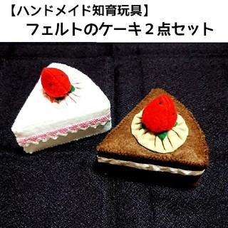 知育玩具 フェルトケーキ③(おもちゃ/雑貨)
