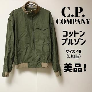 シーピーカンパニー(C.P. Company)のC.P. COMPANY シーピーカンパニー コットンブルゾン サイズ48(ブルゾン)
