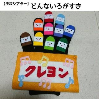 知育玩具 「どんないろがすき」手袋シアター(おもちゃ/雑貨)