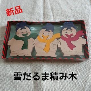 雪だるま積み木 新品(知育玩具)