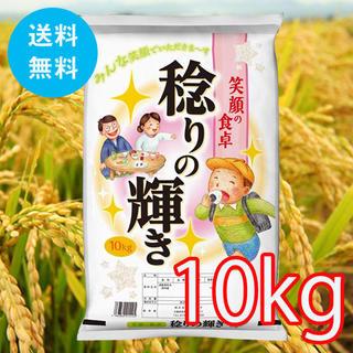 送料込! 格安お米 【白米】 稔りの輝き10kg お米消費量多いご家庭に