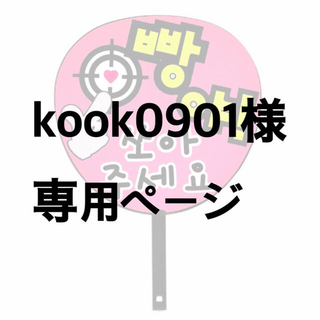 kook0901様 専用ページ(K-POP/アジア)