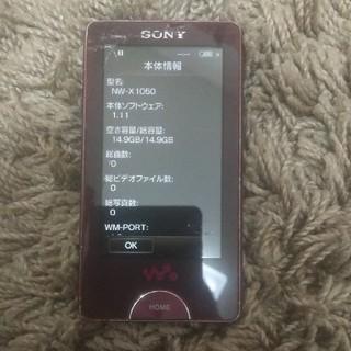 SONY - WALKMAN MW-X1050
