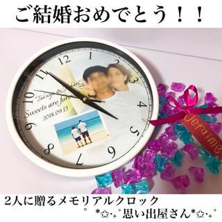 結婚祝い.誕生日プレゼントにも❤︎名入れオーダーメイド時計(ウェルカムボード)