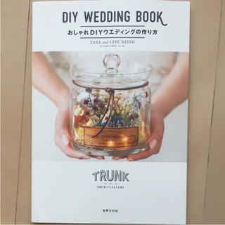 DIY WEDDING BOOK おしゃれDIYウェディングの作り方(その他)