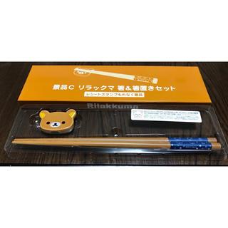 サンエックス - リラックマ 箸&箸置きセット