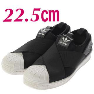 アディダス(adidas)の希少‼️完売品‼️アディダス スーパースタースリッポン❤️黒×白ロゴ 22.5㎝(スリッポン/モカシン)