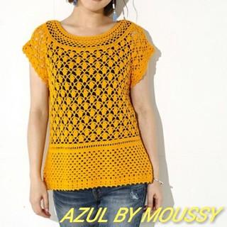 アズールバイマウジー(AZUL by moussy)の【新品】AZUL BY MOUSSY 透かし編みニット プルオーバー S カラシ(Tシャツ(半袖/袖なし))