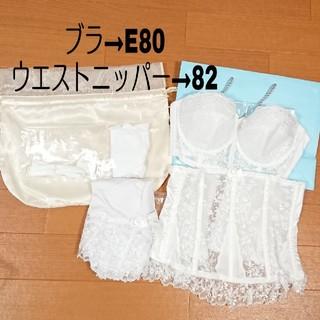 セモア♡ブライダルインナー♡E80/82(ブライダルインナー)