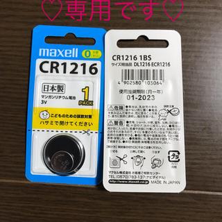 マクセル(maxell)の☆maxell CR1216 2個セット☆(その他)