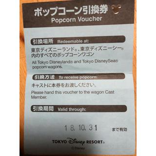 ディズニー(Disney)のディズニーポップコーン引換券(遊園地/テーマパーク)