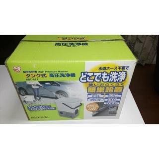 アイリスオーヤマ(アイリスオーヤマ)のアイリスオーヤマ タンク式高圧洗浄機 SBT-411(その他 )