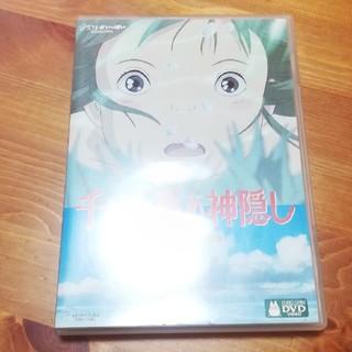 ジブリ(ジブリ)の「千と千尋の神隠し」 特典DVD(アニメ)