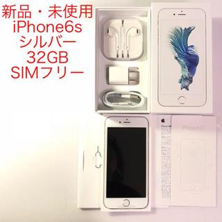 アップル(Apple)の【新品 未使用】iPhone6s 32GB SIMフリー シルバー  (スマートフォン本体)