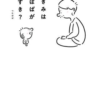 専用(ノンフィクション/教養)