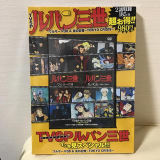TVSP ルパン三世イッキ見スペシャル ワルサーP38&炎の記憶(アニメ)