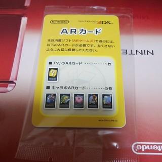 ニンテンドー3DS(ニンテンドー3DS)の新品未使用 3DS ARカード★ニンテンドー3DS 任天堂 NINTENDO(携帯用ゲームソフト)