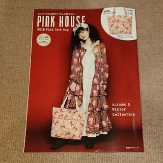 ピンクハウス(PINK HOUSE)のPINK HOUSE  2018 Pink Tote Bag  雑誌のみ(ファッション)