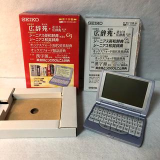セイコー(SEIKO)のSEIKO SR9700 電子辞書(電子ブックリーダー)