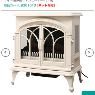 ニトリ - ワイド暖炉型ファンヒーター