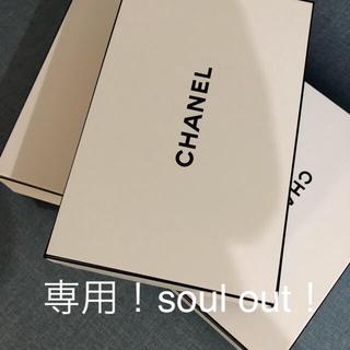 シャネル(CHANEL)のCHANEL ギフトボックス3点(その他)