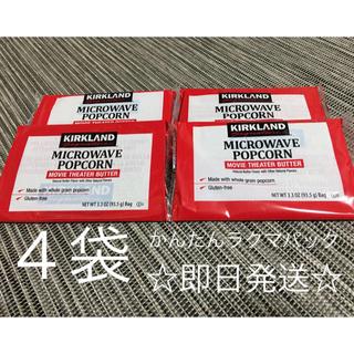 コストコ(コストコ)のカークランド シグネチャー ポップコーン 4袋 ☆送料無料(菓子/デザート)