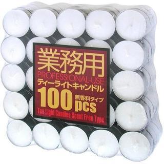 業務用 ティーライトキャンドル100P 無香料タイプ