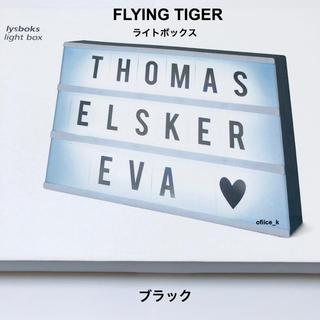 フライングタイガーコペンハーゲン(Flying Tiger Copenhagen)のフライングタイガー flying tiger ライトボックス ウエディングボード(ウェルカムボード)