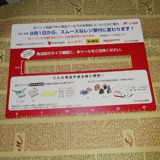 新品 送料込み ゆうパケット 簡単 計測 定規 300円 メルカリ便