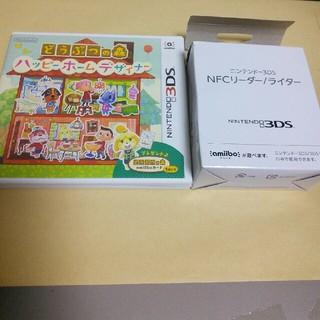 ニンテンドー3DS(ニンテンドー3DS)のどうぶつの森 ハッピーホームデザイナーとリーダー(携帯用ゲームソフト)