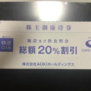 アオキ(AOKI)の快活  株主優待券  一枚(その他)