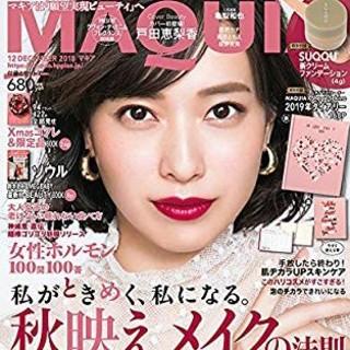 マキア MAQUIA 2018年12月号(ファッション)